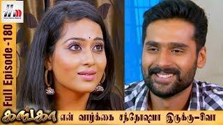 Ganga Tamil Serial | Episode 180 | 1 August 2017 | Ganga Sun Tv Serial | Piyali | Home Movie Makers