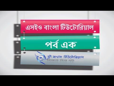 SEO Bangla Tutorial (Part-1)