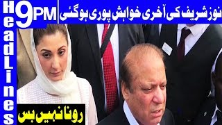 Last Wish of Nawaz Sharif Fulfilled before departure | Headlines & Bulettin 9 PM | 12 July 2018
