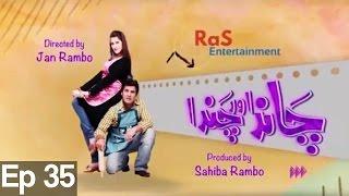 Chand Aur Chanda - Episode 35 | ATV
