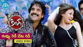King Movie Video Songs - Nuvvu Ready Song | Nagarjuna, Trisha, Srihari | DSP | Srinu Vaitla