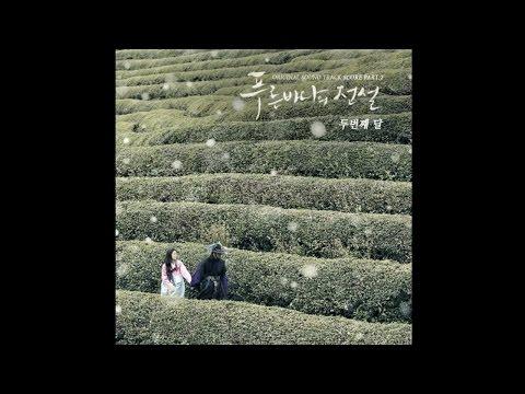 01.Second Moon - Hidden Story   Legend Of The Blue Sea OST Score Part 2