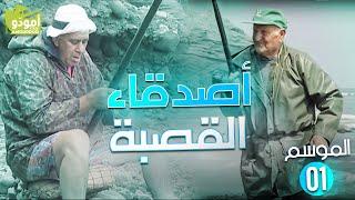 AmouddouTV06 La pêche à la pelote أصدقاء القصبة