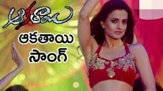 Ameesha Patel Full song *Aakatayi ఆకతాయి*