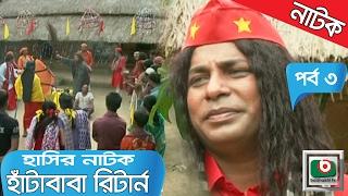 Hasir Natok | Hata Baba Return | Part - 3 | Bangla Comedy Drama