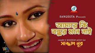 Amare Ki Bondhur Mone Nai - Sajjad Nur Music Video - Lagaia Priter Duri