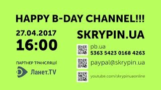 SKRYPIN.UA | Happy B-day Channel!!!