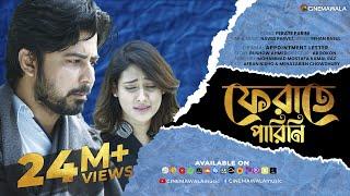 Ferate Parini | ফেরাতে পারিনি | Rehaan Rasul | Naved | OST Of Appointment Letter | Bangla Song 2019