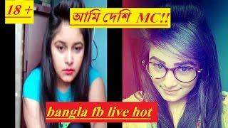 আমি দেশি MC !! সানহা শিকদার ১৮+।FB live hot । bangla new funny video। By Osthir Boyz