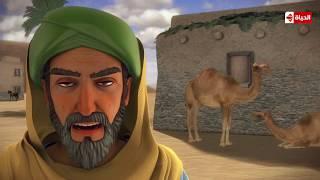مسلسل حبيب الله - الحلقة الثالثة  - رمضان 2016 | Habyb Allah - Cartoon - Ep 03