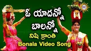 O Yadanno Balanno Nishi Kranthi Video Song || Bonala Devotional ||  Disco Recording Company