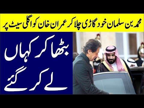 Xxx Mp4 Crown Prince Muhammad Bin Salman Himself Drove PM Imran Khan To Ritz Carlton Hotel Infomatic 3gp Sex