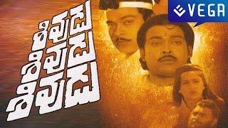 SIVUDU SIVUDU SIVUDU Telugu Full Movie : Chiranjeevi,Radhika