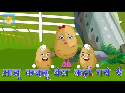 Hindi Nursery Rhyme - Aaloo Kachaloo Beta Kahan Gaye The