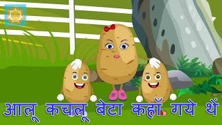 Hindi Nursery Rhyme - Aaloo Kachaloo Beta Kahan Gaye The