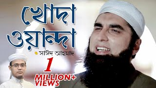 Khuda Wanda | Tribute to Shaheed Junaid Jamshed Rah. | Covered by Sayed Ahmad Kalarab