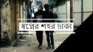 Shopner Shohor Dhaka | স্বপ্নের শহর ঢাকা | New Bangla Short Flim