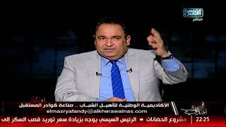 المصري أفندي| الاكاديمية الوطنية لتأهيل الشباب .. صناعة كوادر المستقبل