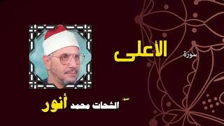 القران الكريم بصوت الشيخ الشحات محمد انور  سورة الأعلى