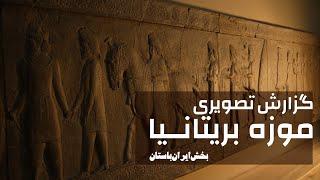 بازدید ما از موزه بریتانیا در شهر لندن، بخش ایران باستان