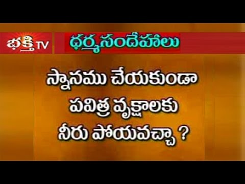 Can We Water Religious Plants Without Bathing | Dharma Sandehalu | Bhakthi TV