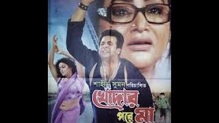 Khodar Pore Maa | Bangla Full Movie | Shakib Khan | Shahara