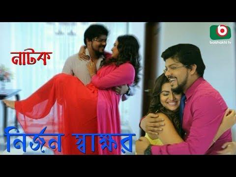 Bangla Romantic Natok | Nirjon Shakkhor | Nayeem, kollyan, Najira Mou