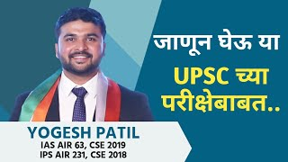 UPSC- प्राथमिक माहिती  - YOGESH PATIL( AIR 231)