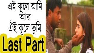 Bangla New natok Ei kule Ami r oi kule tumi Last part 118
