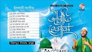 Sirajul Islam Mashuk - Jannati Helal | New Islamic Gazal 2017 | Soundtek