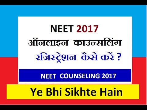 How to fill CBSE NEET Counseling Registration Form 2017