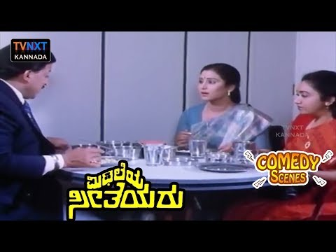 Xxx Mp4 Mithileya Seetheyaru ಮಿಥಿಲೆಯ ಸೀತೆಯರು Movie Comedy Video Part 6 Geetha Kalpana Iyer TVNXT 3gp Sex
