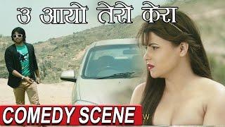 उ आयो तेरो केरा || Karma Shakya Comedy || Movie Scene || Resham Filili