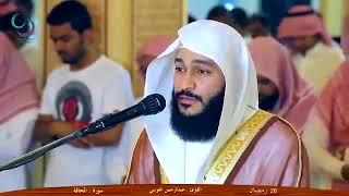 القارئ عبدالرحمن العوسي سورة الحاقة صوت يهز القلوب و الجوارح مؤثر جدا