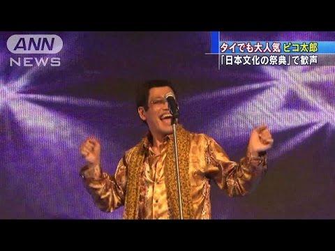 「ジャパンエキスポ」にピコ太郎 タイでも大人気(17/02/12)