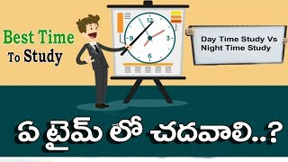 Which is the Best Time to Study? | Day Time Vs Night Time | ఎ టైం లో చదవాలి ? బి నెట్ ఇండియా