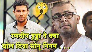 Sonu Nigam के बयान पर Randeep Hooda ने दिया बड़ा बयान!