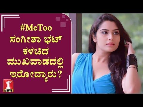 Xxx Mp4 MeToo ಸಂಗೀತಾ ಭಟ್ ಕಳಚಿದ ಮುಖವಾಡದಲ್ಲಿ ಇರೋದ್ಯಾರು Actress Sangeeta Bhat FIRSTNEWS 3gp Sex