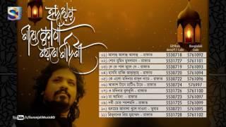 Hridoyer Majhe Kaba, Nayone Modina album by Rafat | Tushar | Bangla New songs 2016 | Suranjoli