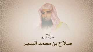 صلاح البدير - سورة المعارج - أجمل التلاوات