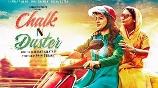 'Chalk n Duster' Full Movie Review | Juhi Chawla & Shabana Azmi | Funtanatan
