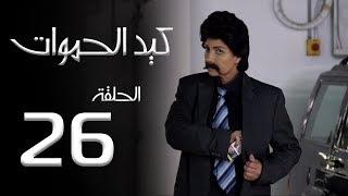 مسلسل كيد الحموات الحلقة | 26 | Ked El Hmwat Series Eps