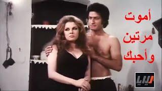 امــوت مرتين و احـبــك : الفيلم الاسطوري ... ناجي جبر و اغراء