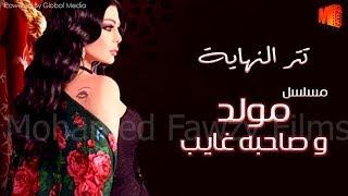 """تتر النهاية من مسلسل """"مولد وصاحبه غايب"""" بطولة هيفاء وهبي و فيفي عبده و باسم سمره"""