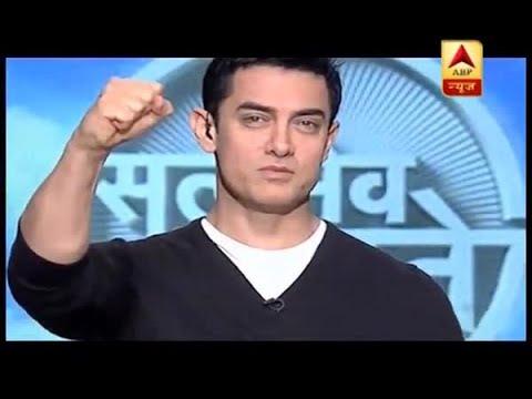 Xxx Mp4 Satyamev Jayate Aamir Khan S Show May Return To TV 3gp Sex