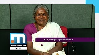 Wayanad Native Kumbha Wins Mathrubhumi She News Award| She News Award| Mathrubhumi News