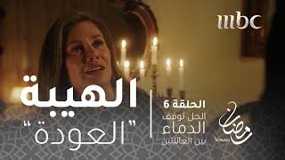 مسلسل الهيبة - الحلقة 6 -  الحلّ لوقف الدماء بين العائلتين