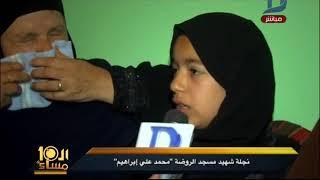 العاشرة مساء| شهود عيان على حادث مسجد الروضة بالعريش يكشفون تفاصيل الحادث