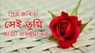 কবিতা - সেই তুমি  ( রাহ্নুমা নূর) Bangla Romantic poem