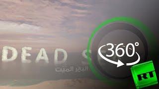 """فيديو بتقنية الـ""""360"""" يوثق جمال البحر الميت"""